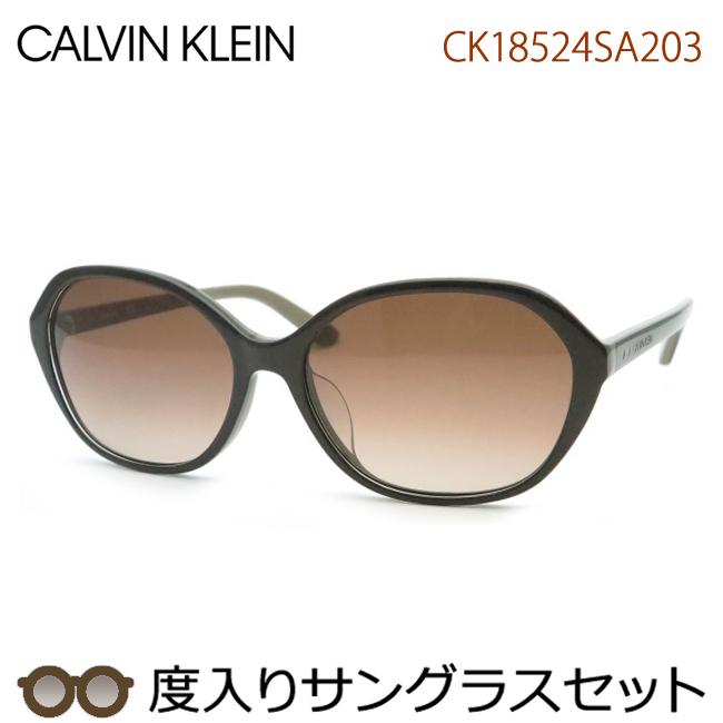 【送料無料】【CALVIN KLEIN】カルバンクライン度入りサングラスセット(度付きサングラス)CK18524SA 203 ダークブラウン セル・度付き・度なし