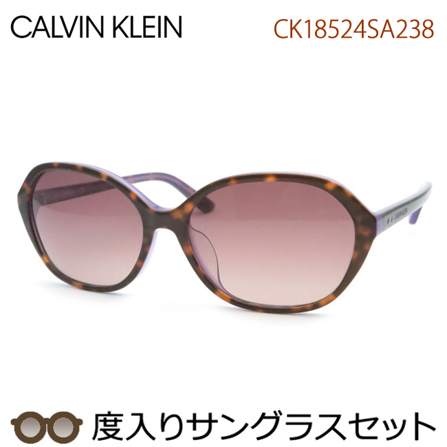 【送料無料】【CALVIN KLEIN】カルバンクライン度入りサングラスセット(度付きサングラス)CK18524SA 238 デミブラウン セル・度付き・度なし