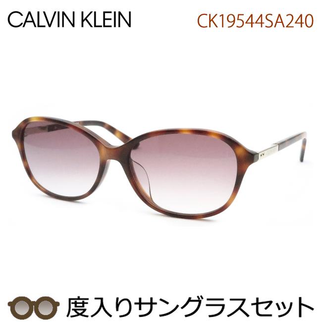 【送料無料】【CALVIN KLEIN】カルバンクライン度入りサングラスセット(度付きサングラス)CK19544SA 240 セル・度付き・度なし