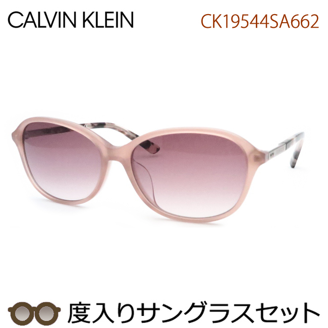 【送料無料】【CALVIN KLEIN】カルバンクライン度入りサングラスセット(度付きサングラス)CK19544SA 662 セル・度付き・度なし