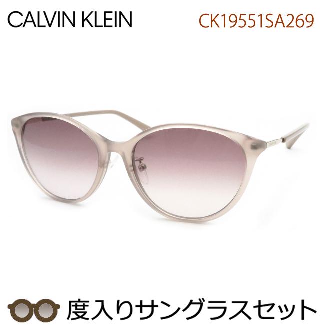 【送料無料】【CALVIN KLEIN】カルバンクライン度入りサングラスセット(度付きサングラス)CK19551SA 269 セル・度付き・度なし