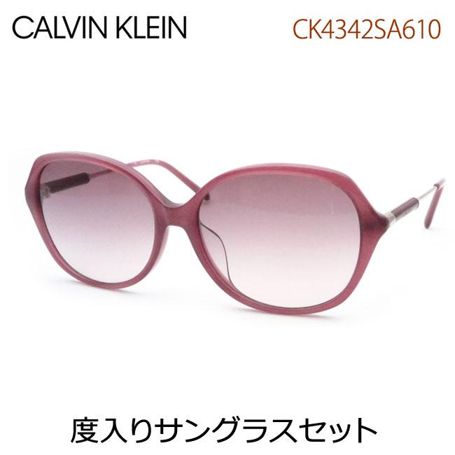 【送料無料】【CALVIN KLEIN】カルバンクライン度入りサングラスセット(度付きサングラス)CK4342SA-610セル・度付き・度なし