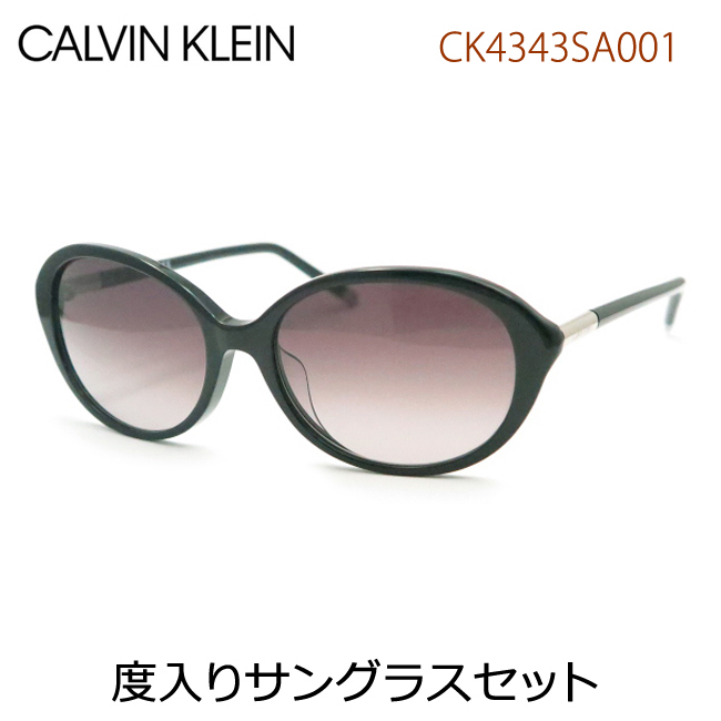 【送料無料】【CALVIN KLEIN】カルバンクライン度入りサングラスセット(度付きサングラス)4343SA-001セル・度付き・度なし