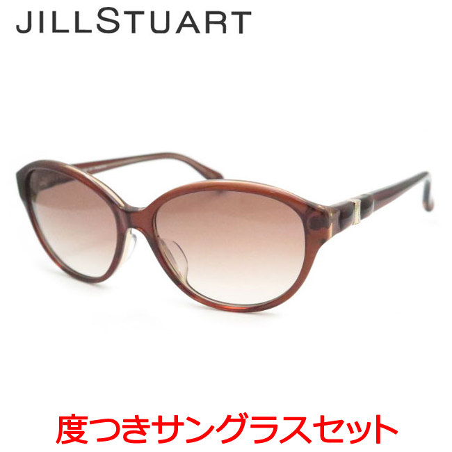 【送料無料】【JILLSTUART】ジルスチュアート度入りサングラスセット(度付きサングラス)0579-3かわいい・度付き・度なし・ブラウン