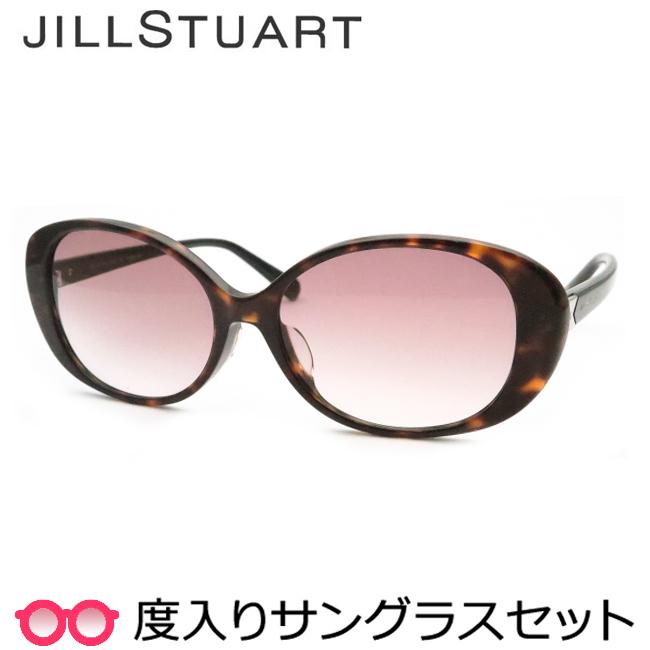 【送料無料】【JILLSTUART】ジルスチュアート度入りサングラスセット(度付きサングラス)0601 1 かわいい・度付き・度なし・デミブラウン