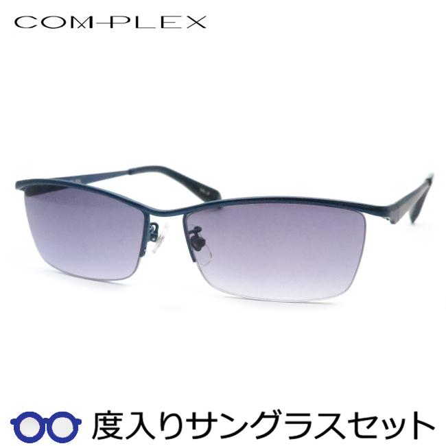 【送料無料】【度つきカラーレンズつき!】コンプレックス度入りサングラスセット(度付きサングラス)COS-177 3 ネイビー ナイロール