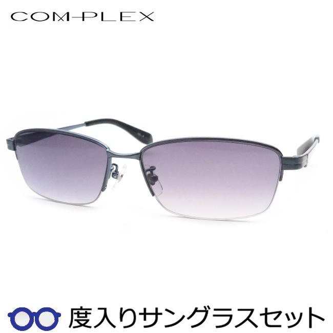【送料無料】【度つきカラーレンズつき!】コンプレックス度入りサングラスセット(度付きサングラス)COS-178 3 ブルー ナイロール
