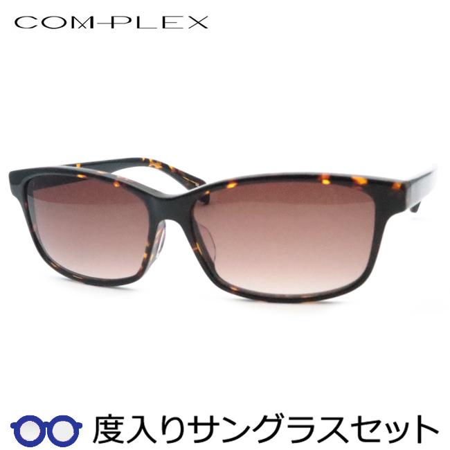 【送料無料】【度つきカラーレンズつき!】コンプレックス度入りサングラスセット(度付きサングラス)COS-180 1 デミブラウン セル