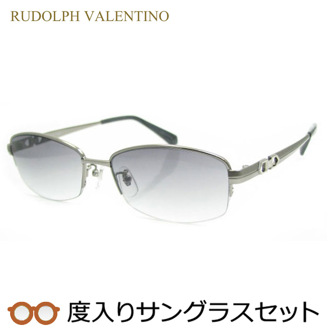 【送料無料】【RUDOLPH VALENTINO】ルドルフバレンチノ度入りサングラスセット(度付きサングラス)9057-1紳士・ナイロール・度付き・度なし