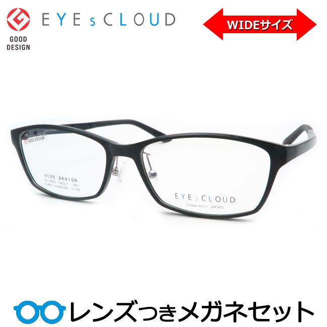 圧倒的な軽さ しなやかさ 超弾性ウルテム使用 グッドデザイン賞受賞 2020モデル アイクラウドメガネセット EC-1060 1 ブラック セル ワイドシリーズ EYEsCLOUD セール フレーム 度入り ラージサイズ 度付き HOYA製レンズつき UVカット 度なし 伊達眼鏡 ダテメガネ