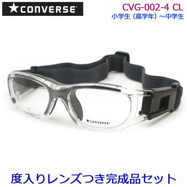 【送料無料】HOYA製レンズつき 【CONVERSE】コンバース度入りスポーツ用ゴーグルメガネセット CVG002-4・クリアー・小学生大きめ~中学生 52サイズ【完成品】