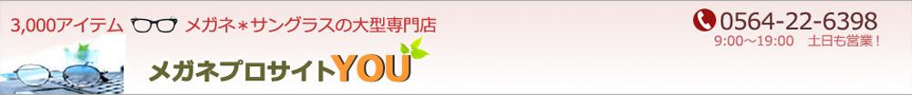 メガネプロサイトYOU:メガネ&サングラスプロショップ!確かな商品と技術をお届けします。