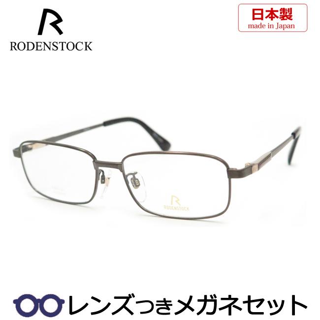 【送料無料】HOYA製レンズつき ドイツ高級ブランド 【RODENSTOCK】EXCLUSIV・ローデンストックメガネセット 0238-Dブラウン 度付き 度なし ダテメガネ 伊達眼鏡 薄型 UVカット 撥水コート【日本製】
