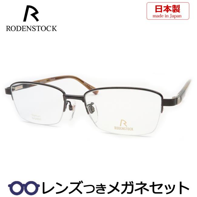 【送料無料】HOYA製レンズつき ドイツ高級ブランド 【RODENSTOCK】EXCLUSIV・ローデンストックメガネセット 0267 D ブラウン 度付き 度なし ダテメガネ 伊達眼鏡 薄型 UVカット 撥水コート日本製 国産