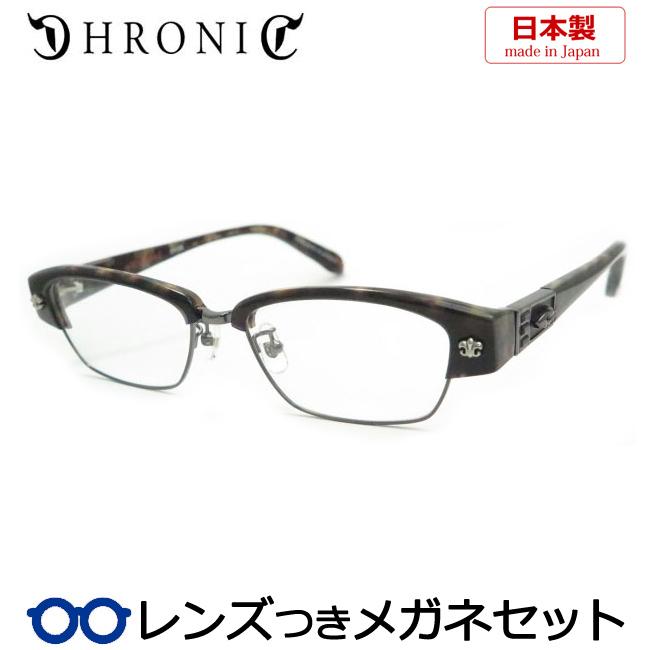 【送料無料】HOYA製レンズつき 【CHRONIC】クロニックメガネセット 125-2国産 日本製 度付き 度なし ダテメガネ 伊達眼鏡 薄型 UVカット 撥水コート