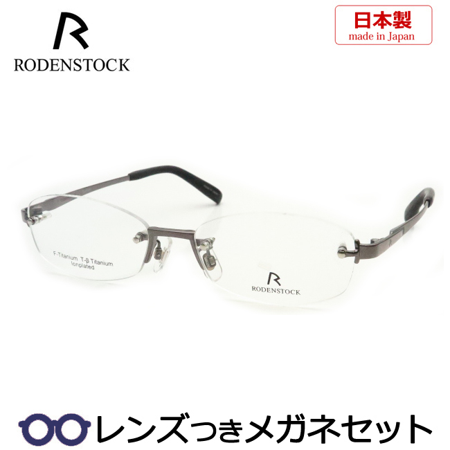 【送料無料】HOYA製レンズつき ドイツ高級ブランド 【RODENSTOCK】 ローデンストックメガネセット R2208 C ブラウン 53サイズ ツーポイント ふちなし 度付き 度なし ダテメガネ 伊達眼鏡 薄型 UVカット 撥水コート 日本製 国産