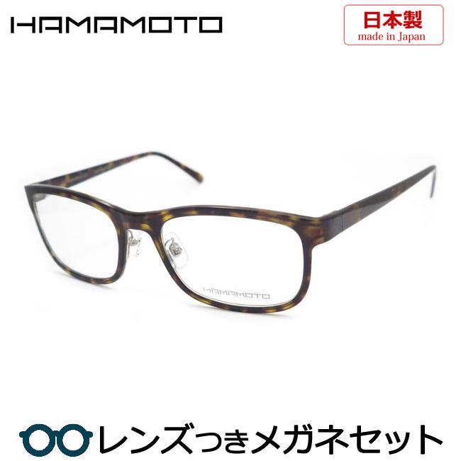 【送料無料】HOYA製レンズつき 純国産&最高峰テクノロジー 【HAMAMOTO】ハマモトメガネセット 530-1 度付き 度なし ダテメガネ 伊達眼鏡 薄型 UVカット 撥水コート