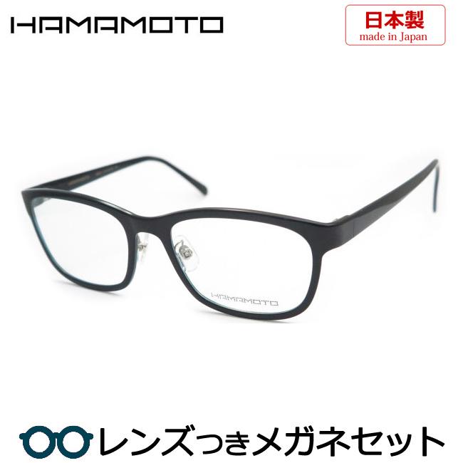 【送料無料】HOYA製レンズつき 純国産&最高峰テクノロジー 【HAMAMOTO】ハマモトメガネセット 531-2 度付き 度なし ダテメガネ 伊達眼鏡 薄型 UVカット 撥水コート