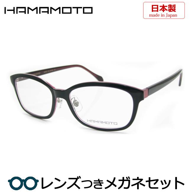 【送料無料】HOYA製レンズつき 純国産&最高峰テクノロジー 【HAMAMOTO】ハマモトメガネセット 538-1 度付き 度なし ダテメガネ 伊達眼鏡 薄型 UVカット 撥水コート