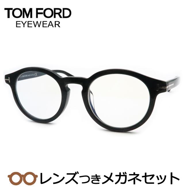 【送料無料】HOYA製レンズつき・【TOMFORD】トムフォードメガネセットFT5529-F-B 001・アジアンフィッティング ブラック ボストン・度付き・度なし・ダテメガネ・伊達眼鏡・【薄型】【UVカット】【撥水コート】