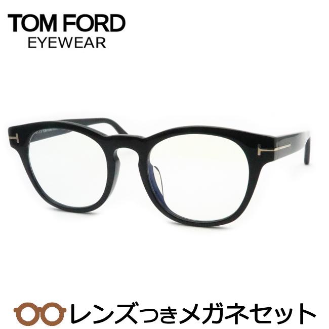 【送料無料】HOYA製レンズつき 【TOMFORD】トムフォードメガネセット FT5543-F-B 001・アジアンフィッティング ブラック 50サイズ ボストン 度付き 度なし ダテメガネ 伊達眼鏡 薄型 UVカット 撥水コート