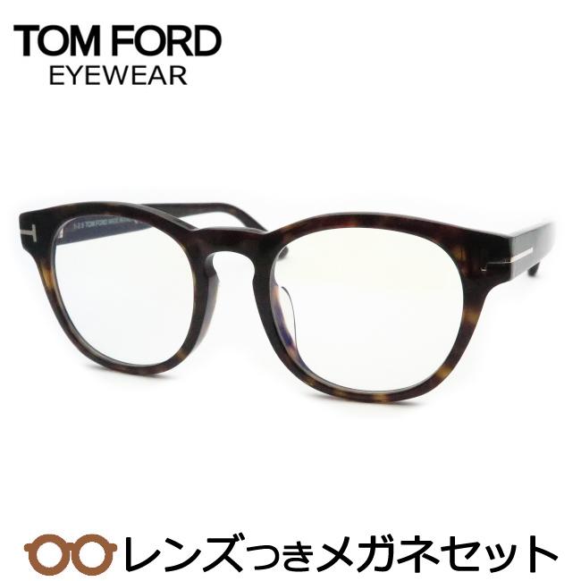 【送料無料】HOYA製レンズつき 【TOMFORD】トムフォードメガネセット FT5543-F-B 052・アジアンフィッティング デミブラウン 50サイズ ボストン 度付き 度なし ダテメガネ 伊達眼鏡 薄型 UVカット 撥水コート