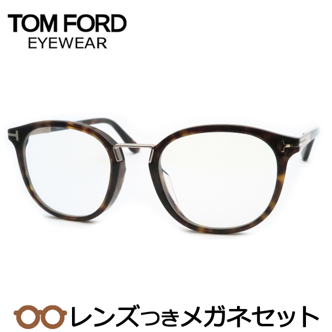 【送料無料】HOYA製レンズつき 【TOMFORD】トムフォードメガネセット FT5555-F-B 052・アジアンフィッティング デミブラウン ボストン 度付き 度なし ダテメガネ 伊達眼鏡 薄型 UVカット 撥水コート