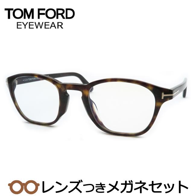 【送料無料】HOYA製レンズつき 【TOMFORD】トムフォードメガネセット FT5591-D-B/V 052 ブラウンデミ 51サイズ 度付き 度なし ダテメガネ 伊達眼鏡 薄型 UVカット 撥水コート