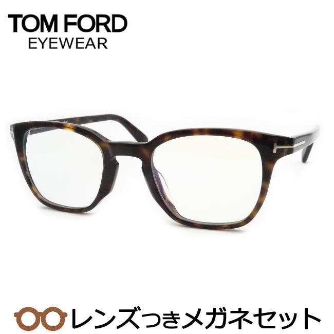 【送料無料】HOYA製レンズつき 【TOMFORD】トムフォードメガネセット FT5592-D-B 052 ブラウンデミ 50サイズ 度付き 度なし ダテメガネ 伊達眼鏡 薄型 UVカット 撥水コート