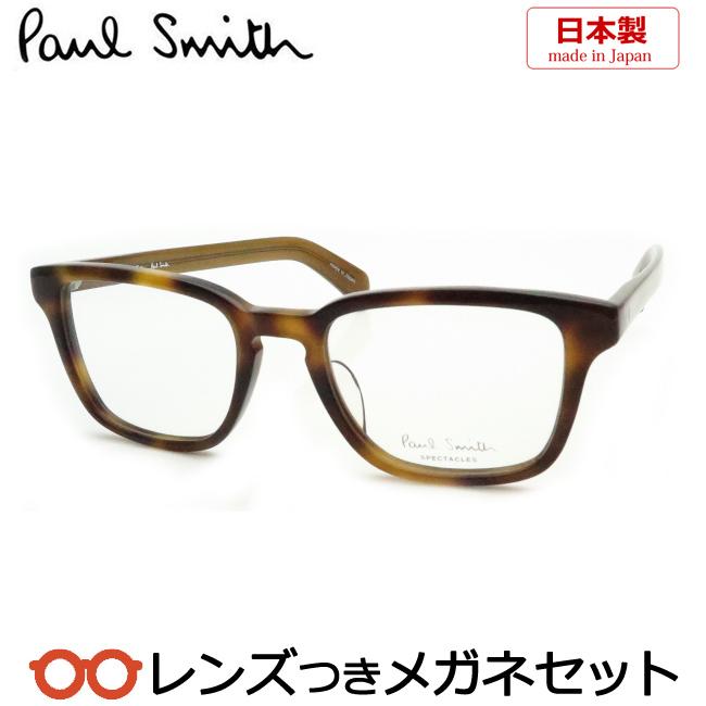 【送料無料】HOYA製レンズつき 【Paul Smith】ポールスミスメガネセット PADFIELD-J-DMCRM 【日本製】 度付き 度なし ダテメガネ 伊達眼鏡 薄型 UVカット 撥水コート