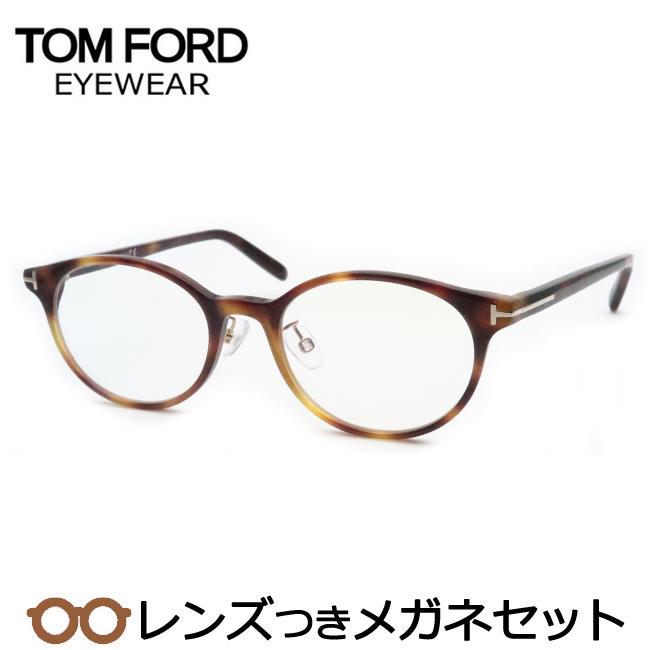【送料無料】HOYA製レンズつき 【TOMFORD】トムフォードメガネセット FT5648-D-B 052 ブラウンデミ 49サイズ 度付き 度なし ダテメガネ 伊達眼鏡 薄型 UVカット 撥水コート