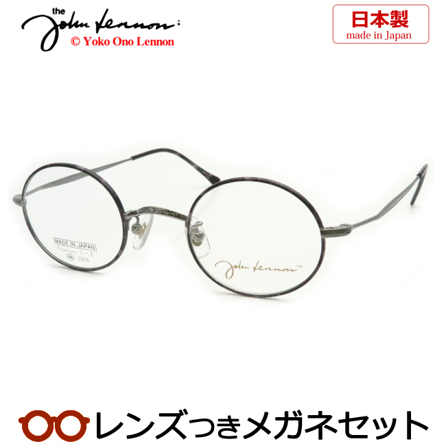 【送料無料】HOYA製レンズつき レトロ感な丸メガネの定番★ 【国産高品質】【John Lennon】ジョンレノンメガネセット 1046-2(丸型超弾性) 度付き 度なし ダテメガネ 伊達眼鏡 薄型 UVカット 撥水コート