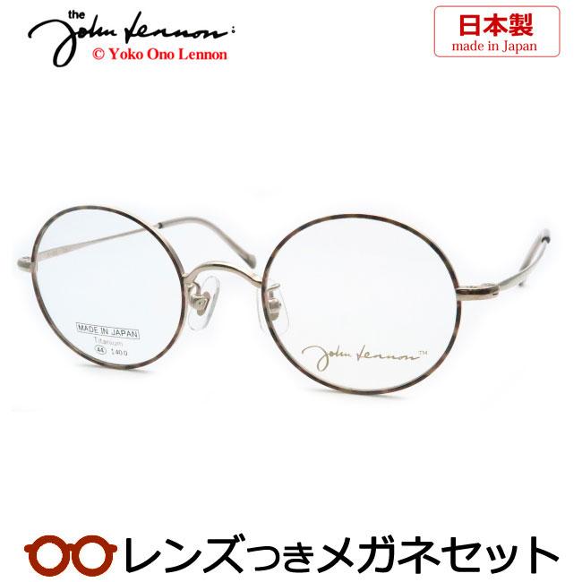 【送料無料】HOYA製レンズつき レトロ感な丸メガネの定番★ 【国産高品質】【John Lennon】ジョンレノンメガネセット JL-1072 1(チタン)ブラウンデミ 度付き 度なし ダテメガネ 伊達眼鏡 薄型 UVカット 撥水コート