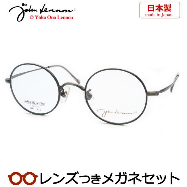 【送料無料】HOYA製レンズつき レトロ感な丸メガネの定番★ 【国産高品質】【John Lennon】ジョンレノンメガネセット JL-1072 3(チタン)グレイ 度付き 度なし ダテメガネ 伊達眼鏡 薄型 UVカット 撥水コート