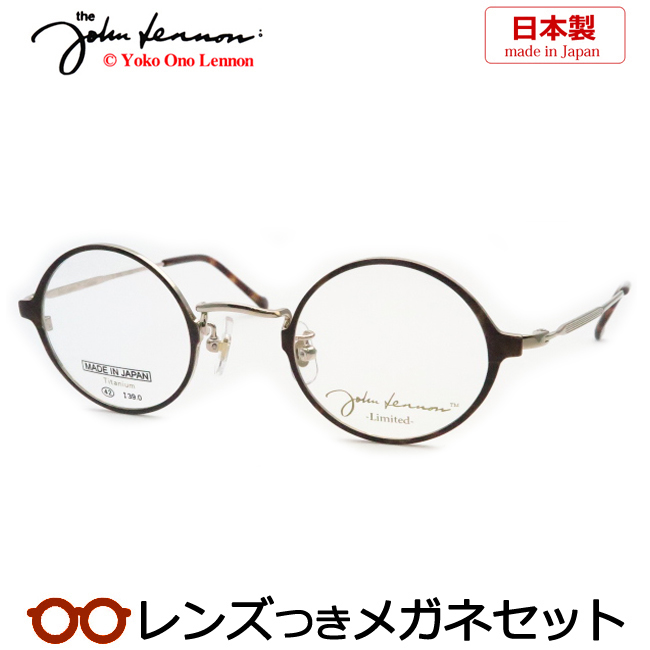 【送料無料】HOYA製レンズつき・レトロ感な丸メガネの定番★【国産高品質】【John Lennon】ジョンレノンメガネセット201L 1 デミブラウン ゴールド(チタン) Limited・度付き・度なし・ダテメガネ・伊達眼鏡・【薄型】【UVカット】【撥水コート】