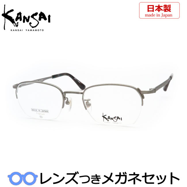 HOYA製レンズつき 【KANSAI】カンサイメガネセット KY-2029 2 ライトグレイマット 度付き 度なし ダテメガネ 眼鏡 薄型 UVカット 撥水コート【日本製】