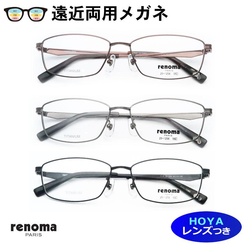 遠近両用レンズセット HOYA薄型遠近レンズ使用 【RENOMA】レノマ 1256 フルメタル 軽量チタン 度付き 【薄型】【紫外線UVカット】【撥水コート】