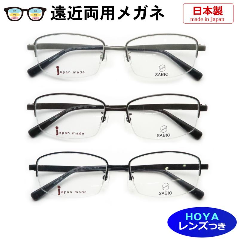 遠近両用レンズセット HOYA薄型遠近レンズ使用 日本製 軽量チタン 【SABIO】SB22601 度付き 54サイズ 【薄型】【紫外線UVカット】【撥水コート】