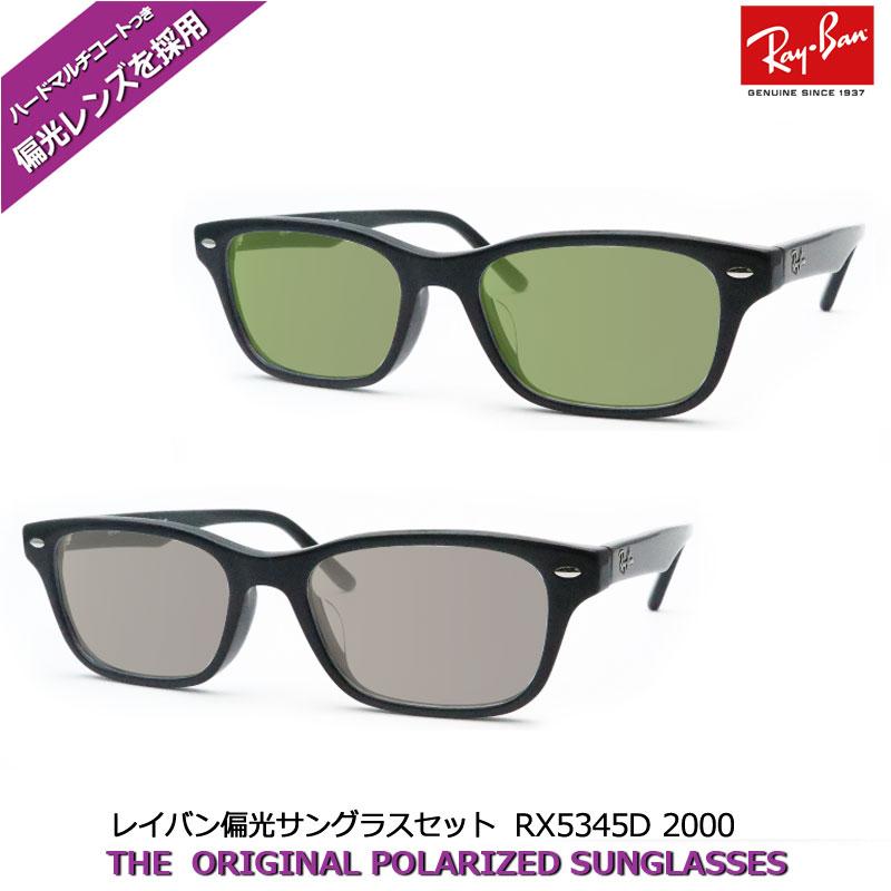【送料無料】見え方が違う!【Ray-Ban】レイバン偏光サングラスセットRX5345D 2000 53サイズ ブラック【POLA】