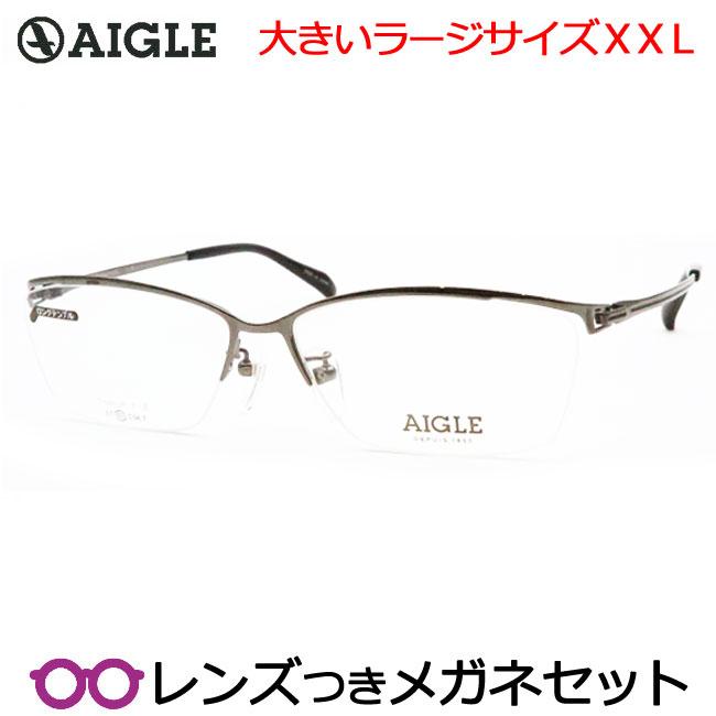【送料無料】HOYA製レンズつき 【AIGLE】エーグルメガネセット 1146 3 ダークグレイ 【ラージサイズ】 度付き 度なし ダテメガネ 伊達眼鏡 薄型 UVカット ビックサイズ・XXLサイズ・キングサイズ・KING&BIG