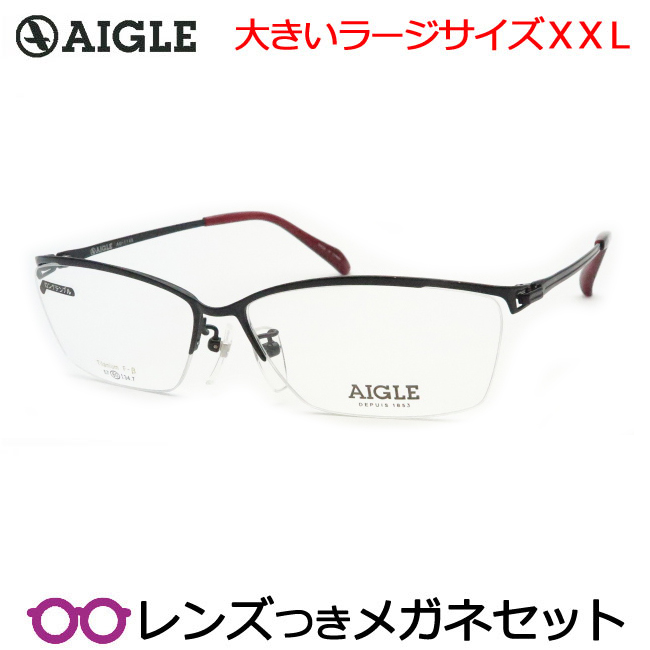 【送料無料】HOYA製レンズつき 【AIGLE】エーグルメガネセット 1146 3 ブラック 【ラージサイズ】 度付き 度なし ダテメガネ 伊達眼鏡 薄型 UVカット ビックサイズ・XXLサイズ・キングサイズ・KING&BIG