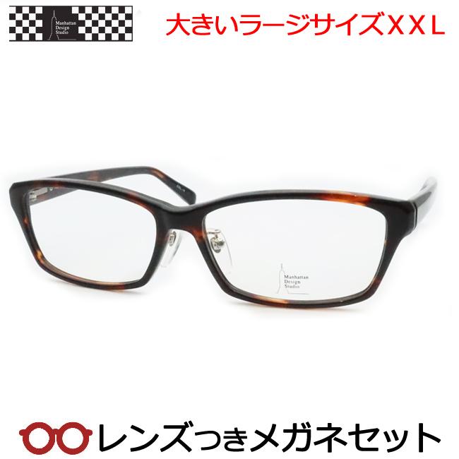 【送料無料】HOYA製レンズつき 【Manhattan Design Studio】マンハッタンデザインスタジオメガネセット MDS504 14 ブラウンデミ 【ラージサイズ】 度付き 度なし ダテメガネ 薄型 UVカット XXLサイズ・キングサイズ
