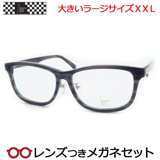 【送料無料】HOYA製レンズつき 【Manhattan Design Studio】マンハッタンデザインスタジオメガネセット MDS512 2 スモークブルーササ 【ラージサイズ】 度付き 度なし ダテメガネ 薄型 UVカット XXLサイズ・キングサイズ