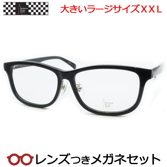【送料無料】HOYA製レンズつき 【Manhattan Design Studio】マンハッタンデザインスタジオメガネセット MDS512 3 ブラック 【ラージサイズ】 度付き 度なし ダテメガネ 薄型 UVカット XXLサイズ・キングサイズ