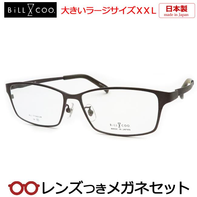【送料無料】HOYA製レンズつき【Bill&Coo】ビル&クーメガネセット778 3 ブラウン・【ラージサイズ】・度付き・度なし・ダテメガネ・伊達眼鏡・【薄型】【UVカット】ビックサイズ・XXLサイズ・キングサイズ・KING&BIG