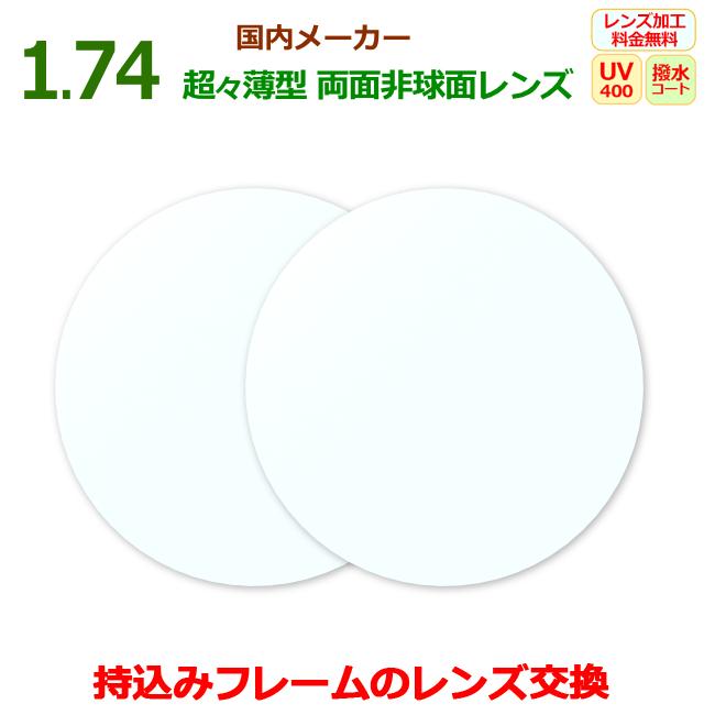 【送料無料】持ち込みフレームのレンズ交換も歓迎!眼鏡レンズITO(イトーレンズ)シグマ174DAS(2枚1組) (超々薄型非球面レンズ1.74DAS)