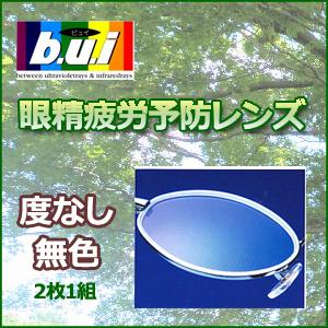 【送料無料】持ち込みフレームのレンズ交換も歓迎!【bui】【度なし】眼精疲労予防レンズビュイ【無色】(2枚1組)