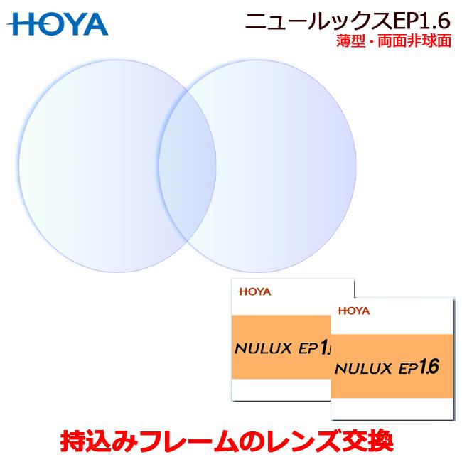 【送料無料】持ち込みフレームのレンズ交換も歓迎!【HOYA】高品質レンズ薄型【両面】非球面ニュールックスイーピー1.6VP(NULUXEP1.6VP)