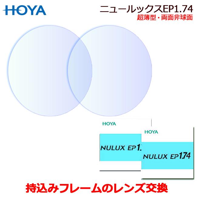 【送料無料】持ち込みフレームのレンズ交換も歓迎!【HOYA】高品質レンズ極薄【両面】非球面ニュールックスイーピー1.74SFT(NULUXEP1.74SFT)