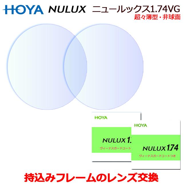 【送料無料】持ち込みフレームのレンズ交換も歓迎!【HOYA】高品質レンズ【最薄】非球面ニュールックス1.74VG【2枚1組】(NULUX1.74VG)ヴィーナスガードコートつき